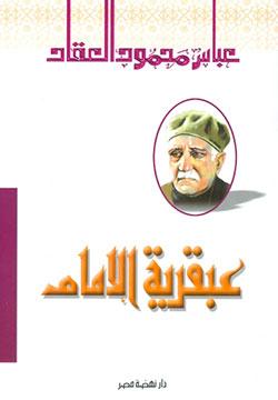 عبقرية الإمام