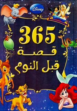 365قصة قبل النوم