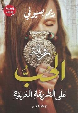 الحب على الطريقة العربية