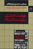 المفاوضات السرية بين العرب وإسرائيل ج 2 - عواصف الحرب والسلام