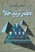 مصر تريد حلا