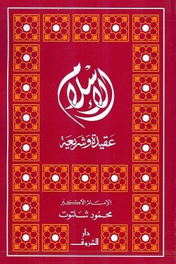 الإسلام عقيدة وشريعة