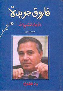 فاروق جويدة - الأعمال الشعرية ج1