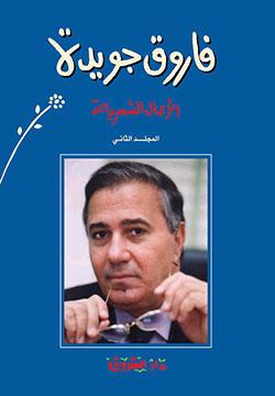 فاروق جويدة - الأعمال الشعرية ج2