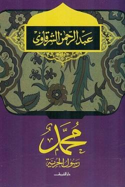 محمد رسول الحرية