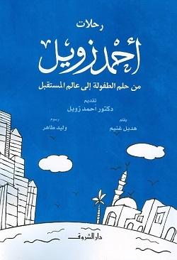 رحلات أحمد زويل - من حلم الطفولة إلى عالم المستقبل