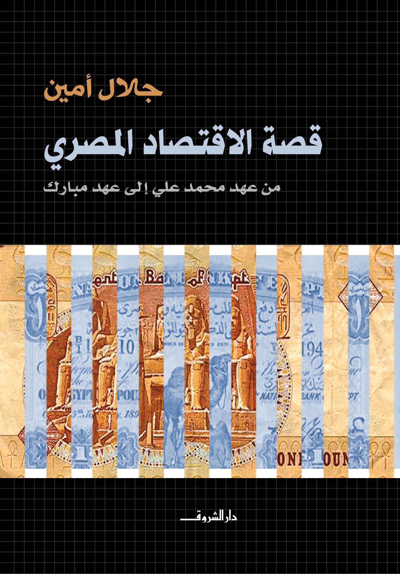 قصة الإقتصاد المصرى