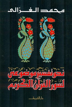 نحو تفسير موضوعى - لسور القرآن الكريم