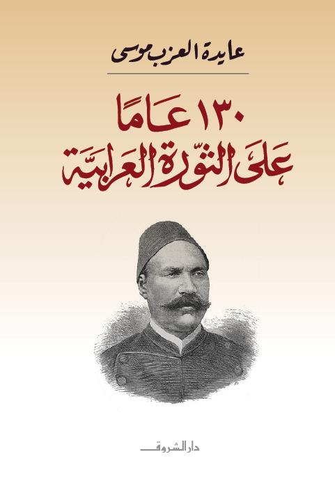 130 عامًا على الثورة العرابية