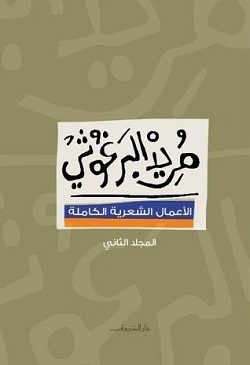 مريد البرغوثى -الأعمال الشعرية الكاملة- المجلد الثانى