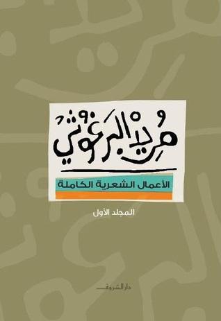 مريد البرغوثى -الأعمال الشعرية الكاملة- المجلد الأول