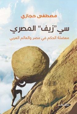 سي زيف المصري