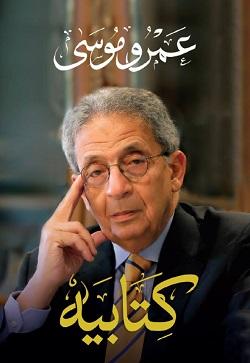 تاريخ \سير وتراجم-كتابية-عمرو موسى