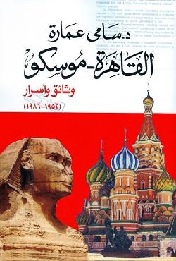 القاهرة - موسكو