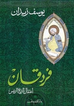 فردقان - اعتقال الشيخ الرئيس