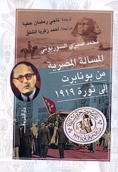 المسألة المصرية من بونابرت إلى ثورة 1919