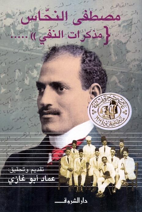 مصطفى النحاس - مذكرات النفى