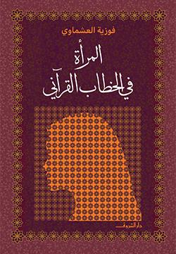 المرأة في الخطاب القرآني