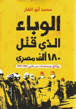 الوباء الذي قتل 180 ألف مصري