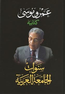 سنوات الجامعة العربية - كتابيه
