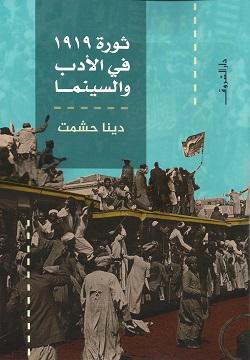 ثورة 1919 فى الأدب والسينما