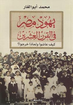 يهود مصر في القرن العشرين