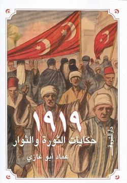 1919 حكايات الثورة والثوار