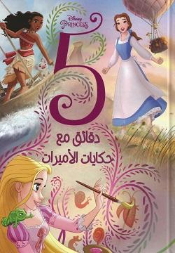 5دقائق مع حكايات الأميرات
