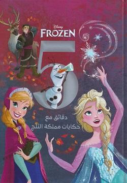 5دقائق مع حكايات مملكة الثلج