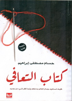 كتاب التعافي