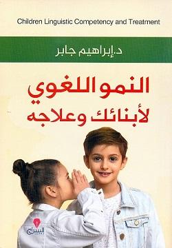 النمو اللغوي لأبنائك وعلاجه