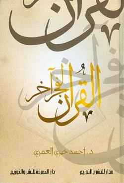 القرآن لفجر آخر