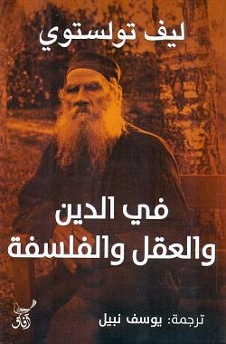 في الدين والعقل والفلسفة