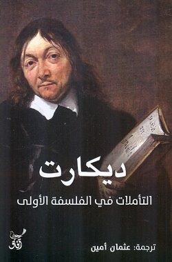 التأملات في الفلسفة الأولى