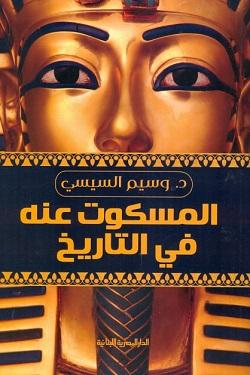 المسكوت عنه في التاريخ وسيم السيسي pdf