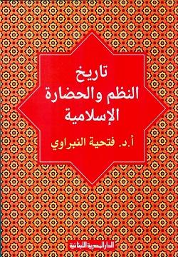 النظم والحضارة الإسلامية