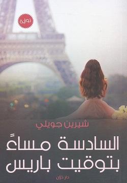 السادسة مساء بتوقيت باريس