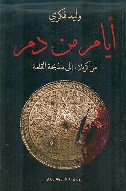 أيام من دم - من كربلاء إلى مذبحة القلعة