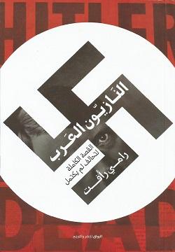 النازيون العرب