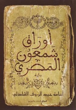 أوراق شمعون المصري