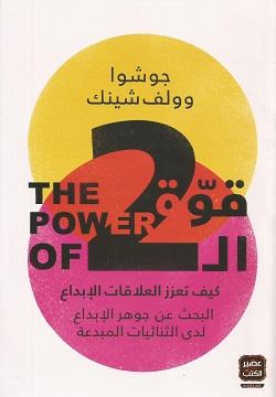 قوة الـ2