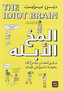 المخ الأبله