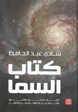 كتاب السما