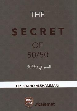 the secret of 50/50 - السر في 50/50