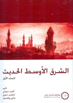 الشرق الأوسط الحديث 1/2